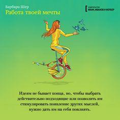 Открытки по книге «Работа твоей мечты»   Блог издательства «Манн, Иванов и Фербер»