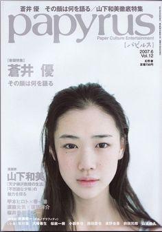 aoi yu for papyrus Food Art Bento, Yu Aoi, Paper Culture, Cute Asian Fashion, Kiko Mizuhara, Asian Makeup, Japanese Girl, The Fool, Asian Girl