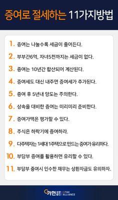 [최인용 세무사의 절세 가이드]증여로 절세하는 11가지 방법 Self Improvement Tips, Sentences, Life Hacks, Infographic, Finance, Knowledge, Wisdom, Study, Reading