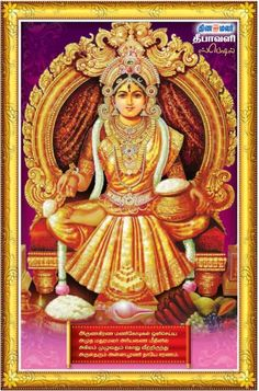 Annapurna, Annapoorneshwari Devi - Goddess of food, of nourishment and the alchemy of cooking, she who feeds all, more at the link