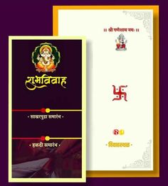 lagna patrika format Marathi download