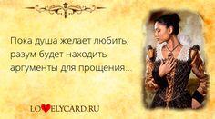 Картинка про любовь №1243 с сайта lovelycard.ru