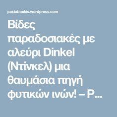 Βίδες παραδοσιακές με αλεύρι Dinkel (Ντίνκελ) μια θαυμάσια πηγή φυτικών ινών! – PASTABOUKIS