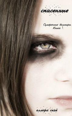 Спасенные (Сумеречные вампиры 1)- Алегра Скай