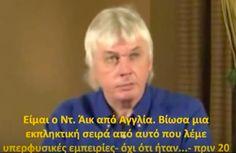 Η ΛΙΣΤΑ ΜΟΥ: Παγκόσμια Αφύπνιση Της Ανθρωπότητας - Ντέιβιντ Άικ...