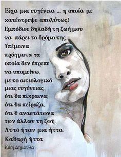 είχα μια ευγένεια... Simple Sayings, Greek Quotes, Note To Self, True Words, Poetry Quotes, Picture Quotes, Philosophy, Best Quotes, First Love
