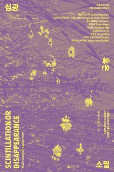 "Poster guide for the ""SM Creators Session"" Design Guide 2017 Client: SM Entertainment Graphic Design Studios, Graphic Design Posters, Graphic Design Typography, Graphic Design Illustration, Simple Poster Design, Design Illustrations, Typo Design, Book Design Layout, Web Design"
