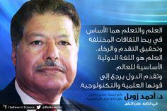 دكتور أحمد زويل عن دور العلم في تقدم الشّعوب والأمم