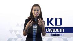 KD ปพัฒนภา  คุ้มบัวบาน  [Official ]