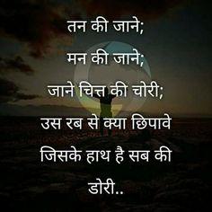Quotes and Whatsapp Status videos in Hindi, Gujarati, Marathi Good Night Hindi Quotes, Inspirational Quotes In Hindi, Motivational Picture Quotes, Good Thoughts Quotes, Guru Quotes In Hindi, Hindi Qoutes, Motivational Status, Deep Thoughts, Ego Quotes