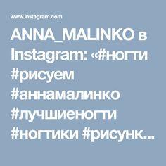 ANNA_MALINKO в Instagram: «#ногти #рисуем #аннамалинко #лучшиеногти #ногтики #рисункинаногтях #дизайн #дизайнногтей #шеллак #покрытие #покрытиегельлаком #маникюр»