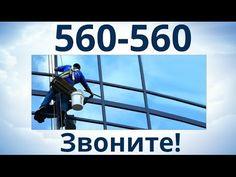 Мытье окон Оренбург - Звоните 560-560