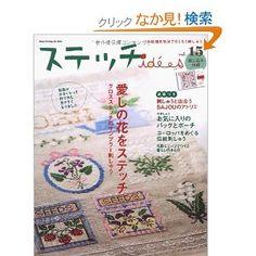 ステッチidees vol.15 (Heart Warming Life Series)