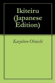 Ikiteiru (Japanese Edition) by Kazuhiro Ohnishi. $6.99. 30 pages. 日常を季語や五七五の定型にもあまりこだわることなく自由に詠んだ俳句集。                            Show more                               Show less