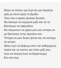 το θεμα ειναι θες ? Relationship Tips, Relationships, Greek Quotes, In My Feelings, Love Quotes, Mindfulness, Notes, Mood, Thoughts