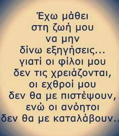 Positive Quotes, Motivational Quotes, Inspirational Quotes, Best Quotes, Love Quotes, Greek Language, Big Words, Greek Quotes, True Words