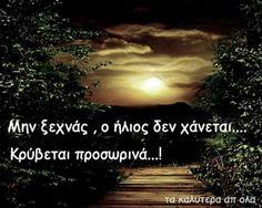 Προσωρινα Advice Quotes, Greek Quotes, Motivation Inspiration, Inspirational Quotes, Faith, Letters, Dreams, Thoughts, Feelings