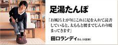 「足湯たんぽ」と田口ランディさん