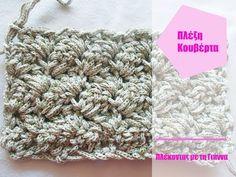 Πλέξη Κουβέρτα - YouTube Crochet Stitches, Crochet Patterns, Crochet Boarders, Baby Baskets, Crochet Baby, Crochet Necklace, Youtube, Chart, Mesh