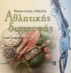 Το νέο μου βιβλίο είναι γεγονός και ο «Πρακτικός οδηγός αθλητικής διατροφής» είναι στα βιβλιοπωλεία! Αν θες να δεις τα μέγιστα αποτελέσματα σε αυτό που κάνεις, είτε γυμνάζεσαι 2-3 φορές την εβδομάδα,   Νίκος Καφετζόπουλος - Κλινικός Διαιτολόγος, Γλυφάδα