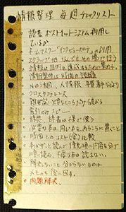 手帳の一部を公開します・夢手帳(D・W・M・Yリスト)その2 | 【クマガイコム®】GMOインターネット社長 熊谷正寿のブログです