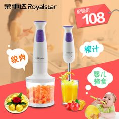 Royalstar rongshida rz-168a2 multifunctional cooking machine summiteer stick for household hand-held mixer