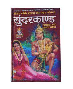 Are you searching Puja Book in India. You can purchase easily Shree Durga Saptshati Sachitra, Sundar Kand, Somvar Vrat Katha, Ma Sheetla Ki Amar Katha, Bat Sabitri Pujan Aur Vrat Katha, Mangla Guari, Pradosh Vrat Katha, Ganesh Chaturthi Vrat Katha, Mangalvar Vrat Katha, Tara Rani Ki Katha, Saptvar Vrat Katha, Shanivar Vrat Katha, Chalish and Aarti Sangrah, Chalisa Sangrah, Aarti Sangrah puja books at best price on Godsutra.com