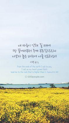말씀배경화면 Korean Words Learning, Korean Language Learning, Bible Words, Bible Verses, Korean Letters, Korean Quotes, Bible Illustrations, Christian Wallpaper, Ends Of The Earth