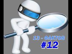 13 - ФАКТОВ - 📌ИНТЕРЕСНЫЕ ФАКТЫ-#12📌