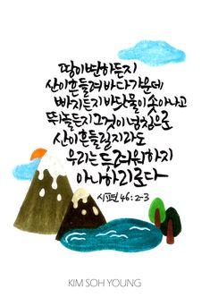 구약 성경을 묵상하고 캘리그라피와 일러스트로 표현한 작품입니다.