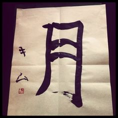 The first shodo lesson at Metta Scents today - I did this! (It means moon.)