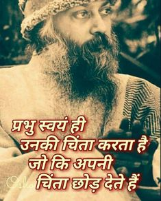Jesus Quotes, Me Quotes, Swami Samarth, Osho, Spiritual Quotes, Hindi Quotes, My World, Krishna, Awakening