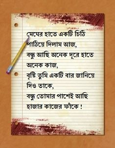 143 Best Bengali Quotes images in 2019 | Bangla quotes, Quotes