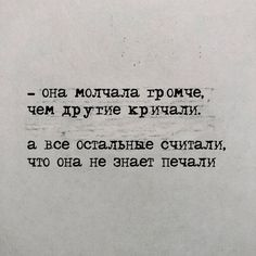 The Words, Teen Quotes, Book Quotes, Russian Quotes, Happy Words, Sounds Good, Beautiful Words, Quotations, Psychology