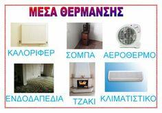 Greek Language, Kindergarten, Projects To Try, Crafts, Winter, School, Activities, Kids, Winter Time