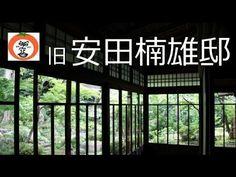 旧安田楠雄邸 - 日本ナショナルトラスト書院造数寄屋造和洋折衷BーぐるOld Kusuo Yasuda house