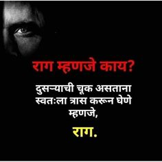 My Life Quotes, Status Quotes, Love Quotes, Chankya Quotes Hindi, Inspirational Quotes In Hindi, Attitude Qoutes, Marathi Poems, Warrior Quotes, Heart Images
