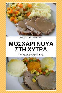 Moschari Noua (Pot Roast Veal or Beef) - Kopiaste.to Greek Hospitality Steamed Vegetables, Mixed Vegetables, Pot Roast, Roast Beef, Pumpkin Sauce, Potato Puree, My Cookbook, Greek Salad, Greek Recipes