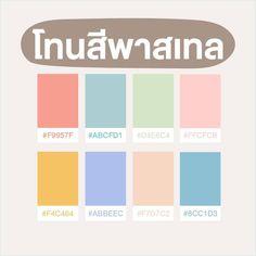 Flat Color Palette, Color Palette Challenge, Pastel Colour Palette, Color Palate, Pastel Colors, Pantone Color Chart, Pantone Colour Palettes, Color Charts, Good Notes