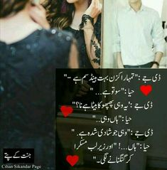 Urdu Quotes, Qoutes, Quotes From Novels, Best Novels, Urdu Novels, My Diary, World Of Books, Beautiful Lines, Islam Quran