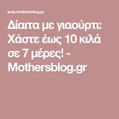 Δίαιτα με γιαούρτι: Χάστε έως 10 κιλά σε 7 μέρες! - Mothersblog.gr Delicious Deserts, Diet Recipes, Diet Meals, Fat Burning, Detox, Health Fitness, Workout, Slim, Facebook