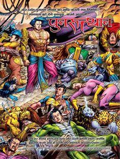 13 Best Comic book images | Hindi comics, Comics pdf, Indian