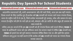 Speech on Republic Day in Hindi 2020 Essay, Nibandh, Bhashan Republic Day Speech, Student