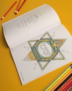 New coloring book from Judaica artist Adam Rhine is coming July 1st. We can't wait to share more with you about this wonderful project!