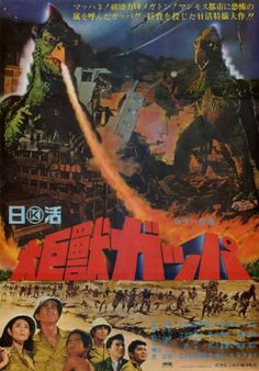 Japanese monster movies
