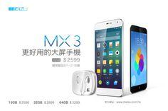 Meizu MX3 在香港減價,HK$2,599 起加送 EP-21耳機