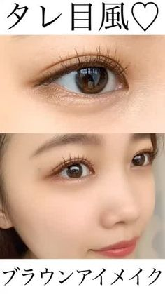 Pin by Pat Passorn on การแต่งตา in 2020 Beauty Book, Beauty Advice, Asian Makeup, Eye Makeup, Ashley Brown, Top Skin Care Products, Pretty Eyes, Makeup Organization, Lipstick