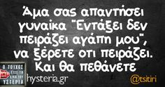 Funny Greek Quotes, Greek Memes, Funny Quotes, Let's Have Fun, Try Not To Laugh, True Words, Laugh Out Loud, True Stories, Sarcasm