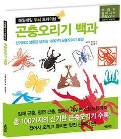 매일매일 두뇌 트레이닝 – 곤충오리기 백과
