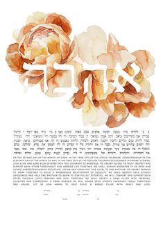 "Ketubah - ""ahava peonies, peach and orange"""